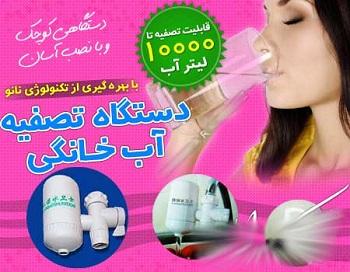 دستگاه تسویه آب خانگی