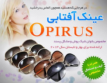 خرید عینک زنانه مدل اپیروس Opirus جنیسس genises