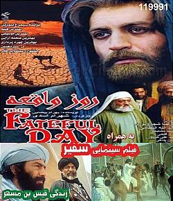 خرید اینترنتی فیلم روز واقعه + سفیر - اورجینال شرکتی   دانلود فیلم روز واقعه