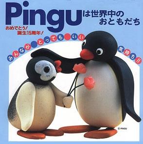 کارتون پینگو پنگوئن (کامل)