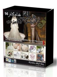 ژورنال لباس عروسی 2012 .ژورنال لباس عروسی و نامزدی.Journal of bridal.اورجینال