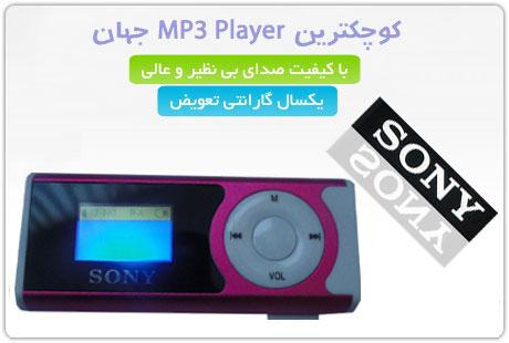 خرید mp3 player sony سونی, خرید ام پی تری پلیر طرح سونی Sony