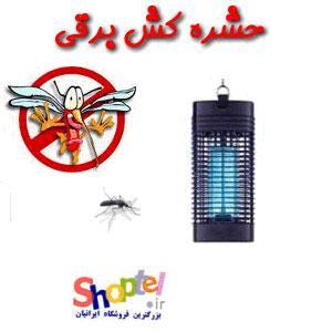حشره کش برقی استوانه 6وات-پارسیان الکتریک لاله زار