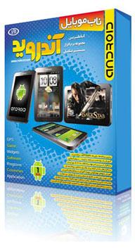 آندروید-ناب موبایل آندروید-نرم افزارهای موبایل
