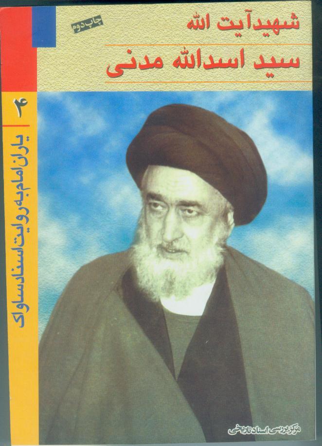 کتاب شهید ایت الله سید اسدالله مدنی