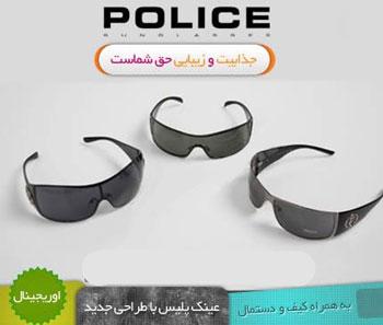 عینک آفتابی Police 8180s