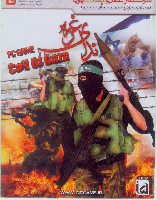 بازی ندای غزه