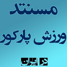 مستندی در مورد پارکو ایران ( سلاطین خیابان ها) / اورجینال