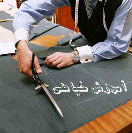 کاملترین سری مجموعه آموزش خیاطی به زبان فارسی