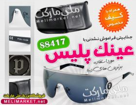 خرید پستی ارزان و شیک ترین عینک آفتابی پلیس s8417 | مخصوص جوان پسندها