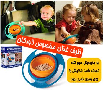 ظرف غذای کودک جایروبال اصل gyro bowl