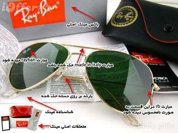عینک رای بن ray ban ری بن اصل به همراه شناسنامه