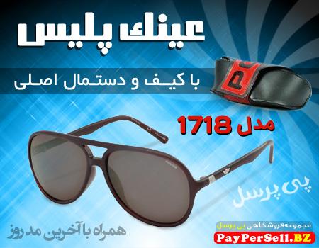 خرید عینک آفتابی پلیس مدل 1718