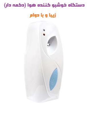 دستگاه خوشبو کننده هوا - دکمه دار درجه یک و اصل