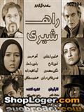 خرید اینترنتی سریال ایرانی راه شیری (کامل)