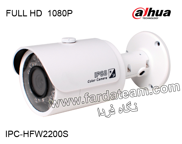 دوربین بولت تحت شبکه 2 مگاپیکسل داهوا IPC-HFW2200S