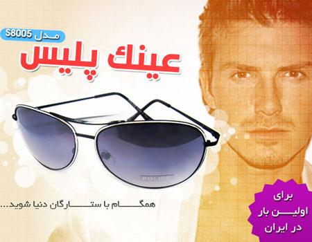 عینک پلیس s8005