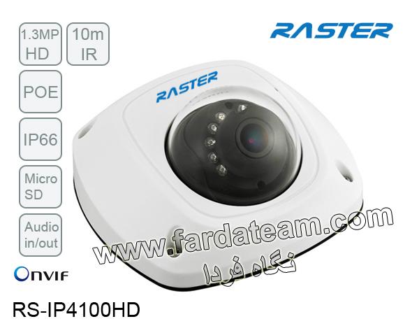 دوربین دام تحت شبکه 1.3 مگاپیکسل رستر RS-IP4100HD