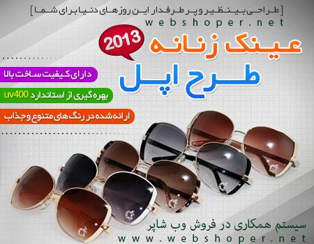 خرید ارزان عینک آفتابی طرح اپل زنانه - فروش پستی