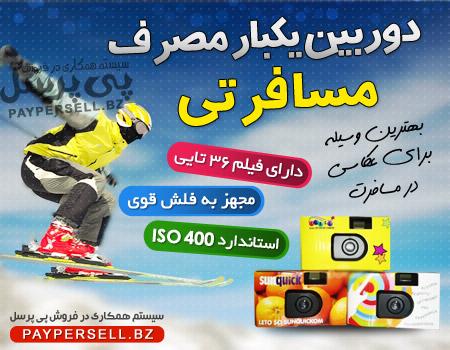 خرید اینترنتی دوربین یکبار مصرف مسافرتی