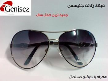 عینک زنانه جنیسس اسپرت