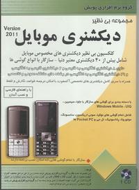 دیکشنری موبایل