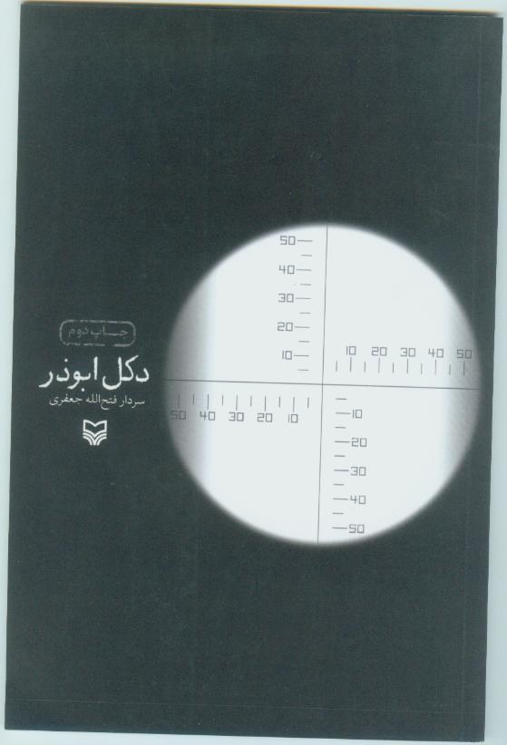 کتاب دکل ابوذر