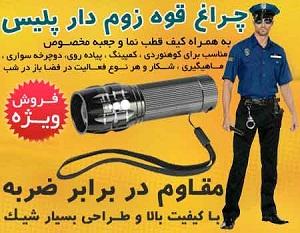 ۲۰۱۳چراغ قوه زوم دار پلیسی