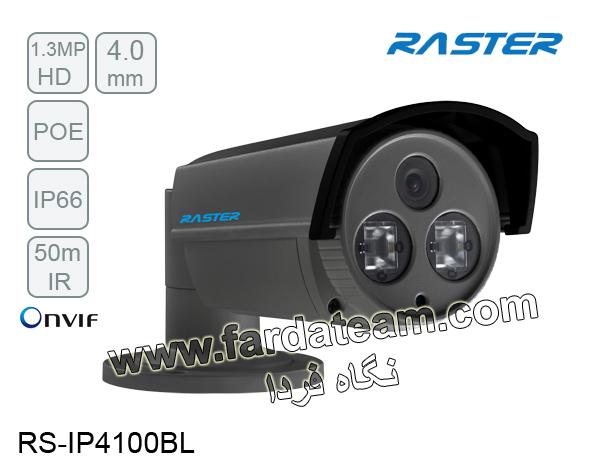 دوربین بولت تحت شبکه 1.3 مگاپیکسل رستر RS-IP4100BL