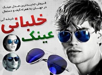 عینک ریبن شیشه آبی آفتابی طرح خلبانی rayban sunglasses blue glass