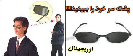 عینک جیمز باند اصل با قابلیت دیدن پشت سر