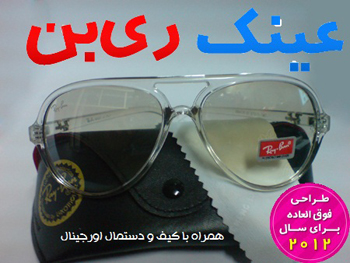 عینک ریبن مدل کت شیشه سفید