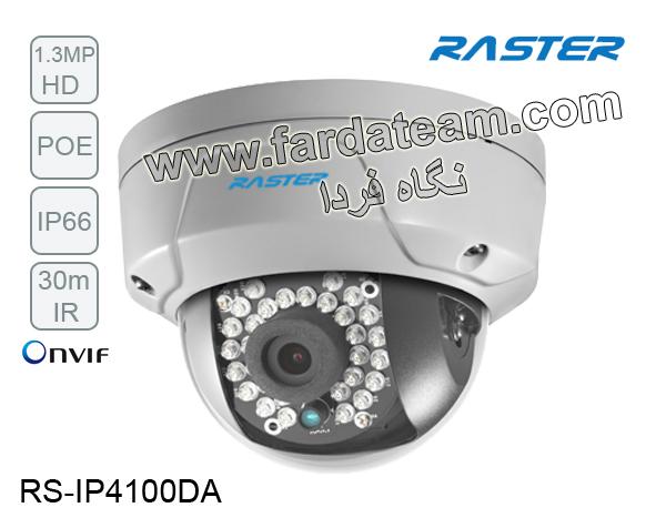 دوربین دام تحت شبکه 1.3 مگاپیکسل رستر RS-IP4100DA