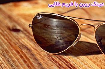 عینک اصل خلبانی ری بن aviator ray ban