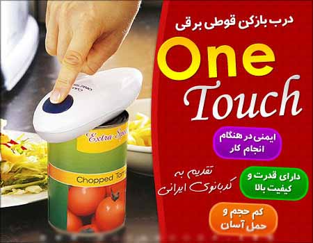 درب قوطی بازکن برقی وان تاچ - One Touch