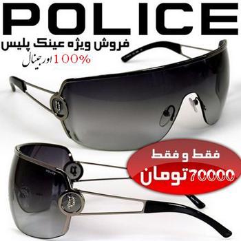 عینک پلیس اورجینال(اصل) مدل S8417