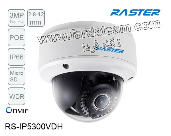 دوربین دام WDR تحت شبکه 3 مگاپیکسل رستر RS-IP5300VDH