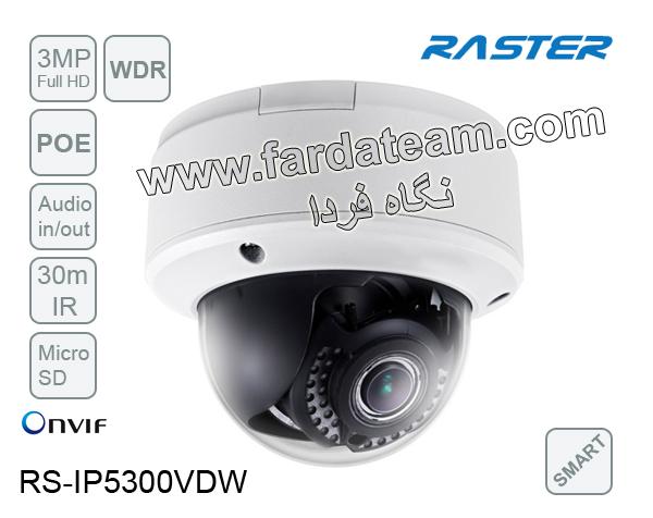 دوربین دام WDR تحت شبکه 3 مگاپیکسل رستر RS-IP5300VDW