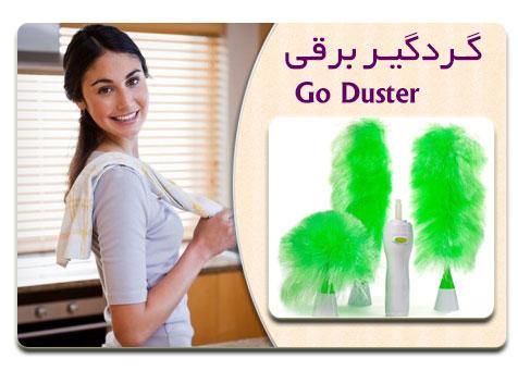 گردگیر برقی Go Duster  گرد و غبار همه جا هست !