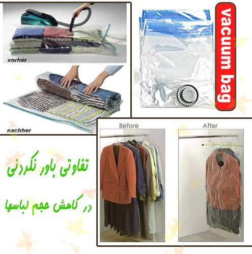 وکیوم بگ Vacum Bag بزرگ ( وسیله ای برای کم حجم کردن پوشاک و.. )
