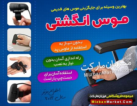 ارزان ترین سایت خرید پستی موس انگشتی Finger Mouse