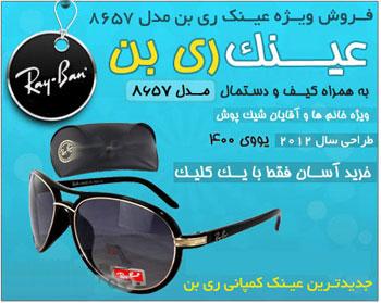 فروش اینترنتی عینک ری بن مدل 8657|RayBan sungllasses 8657|عینک رای بن 8657