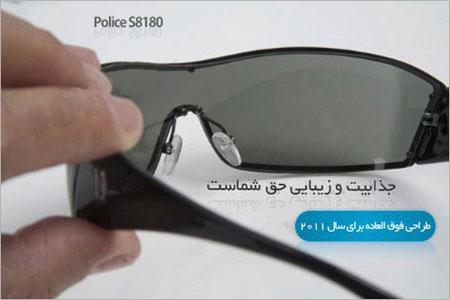 عینک پلیس مدل s8180