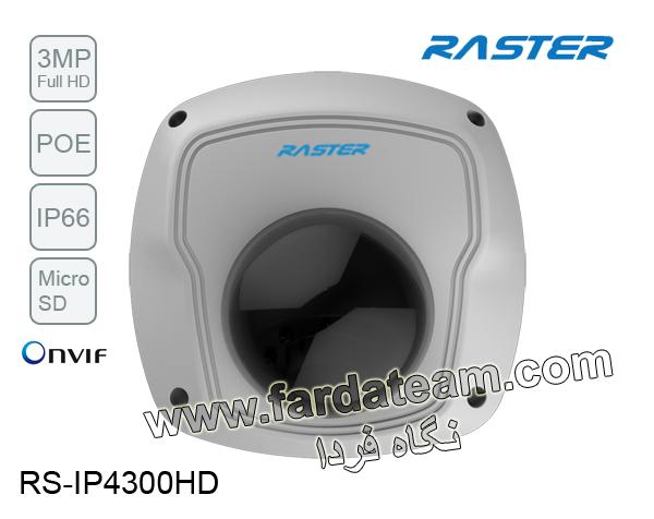 دوربین دام تحت شبکه 3 مگاپیکسل رستر RS-IP4300HD