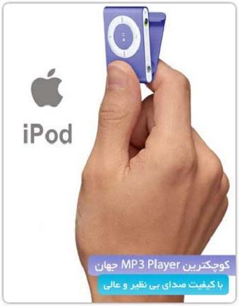 ام پی تری پلیر اپل آیپاد شافل طرح mp3 player apple ipod shuffle