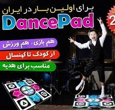 دنس پد اورجینال Dance Pad