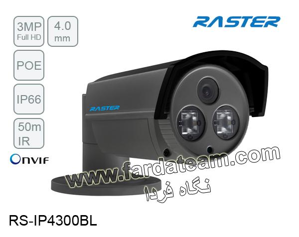 دوربین بولت تحت شبکه 3 مگاپیکسل رستر RS-IP4300BL