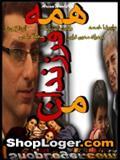 خرید اینترنتی سریال ایرانی همه فرزندان من (کامل)