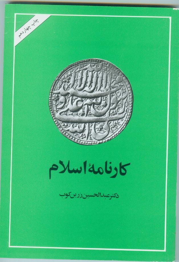 کتاب کارنامه اسلام