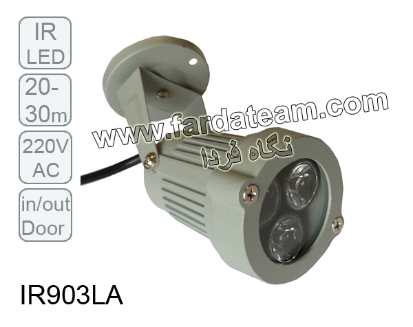 پروژکتور مادون قرمز IR زاویه واید 20 تا 30 متر طولی مدل IR903LA